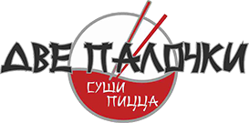 Две палочки | Доставка суши и пиццы в Алматы. Бесплатная доставка